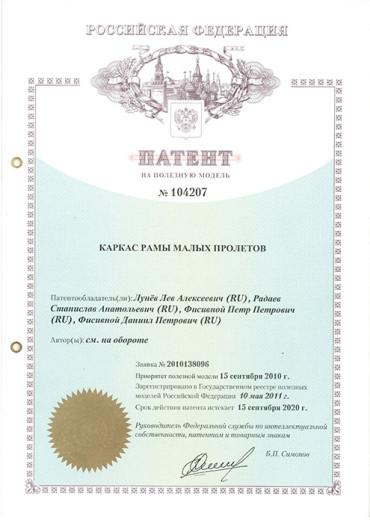 Специалистами нашей проектной компании получены патент №104207 на каркас из облегченных рам малых пролётов и № 61743 на гипсобетонное арочное перекрытие.