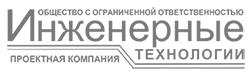 """Проектная компания """"Инженерные технологии"""""""